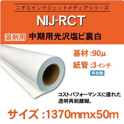 NIJ-RCT-1370x50m.jpg