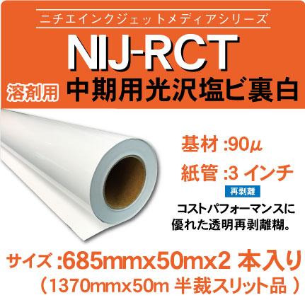 RCT-685x50mx2