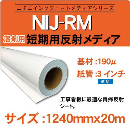 NIJ-RM-1240x20m.jpg