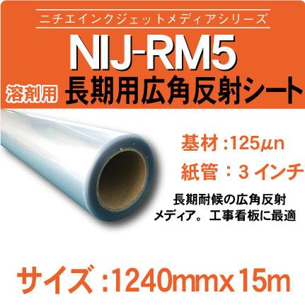 RM5-1240x15m
