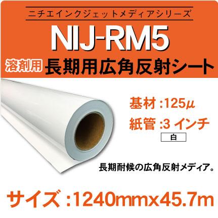 短期期用 反射メディア NIJ-RM5 1240x45.7m