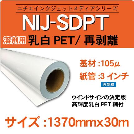 NIJ-SDPT-1370x30m.jpg