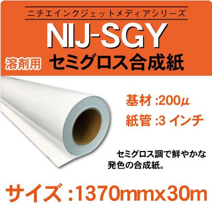 NIJ-SGY-1370x30m.jpg