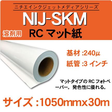 NIJ-SKM-1050x30m.jpg