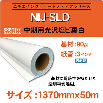 NIJ-SLD-1370x50m.jpg