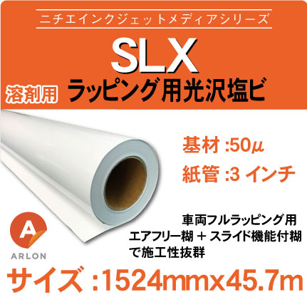 SLX1524x457m.jpg