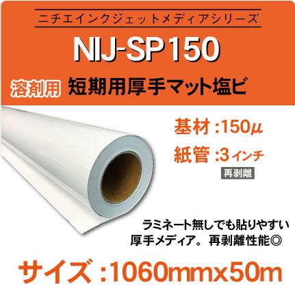 SP150-1060x50m.jpg