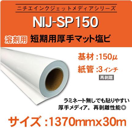 SP150-1370x30m.jpg