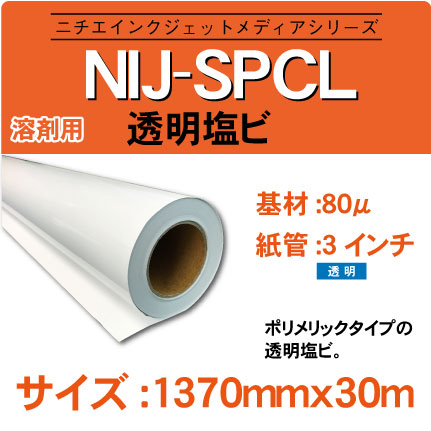 NIJ-SPCL-1370x30m.jpg