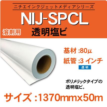 NIJ-SPCL-1370x50m.jpg