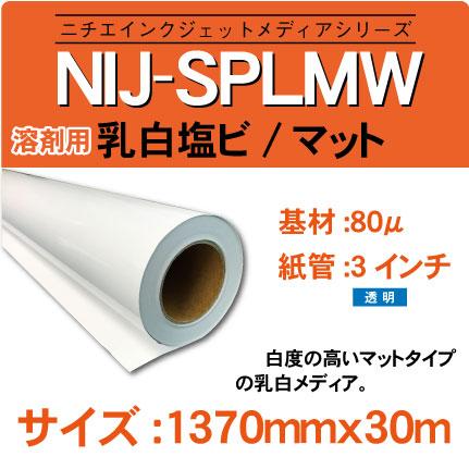NIJ-SPLMW-1370x30m.jpg
