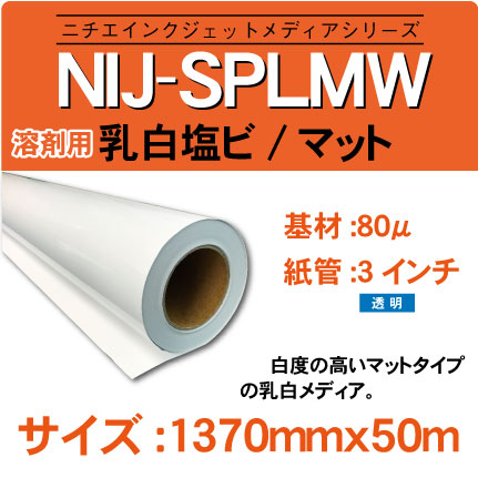 NIJ-SPLMW-1370x50m.jpg