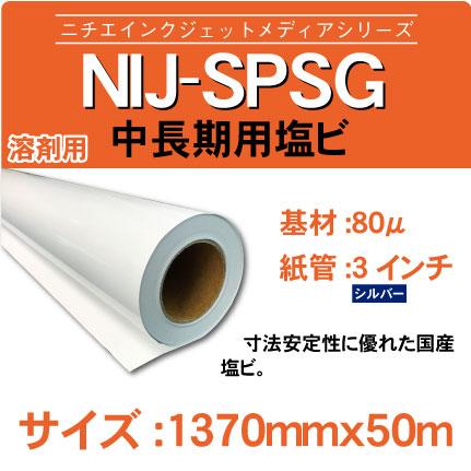 NIJ-SPSG-1370x50m.jpg