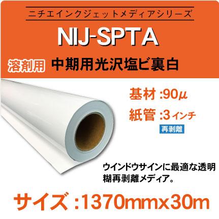 NIJ-SPTA-1370x30m.jpg