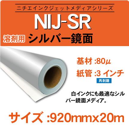 NIJ-SR-920x20m.jpg