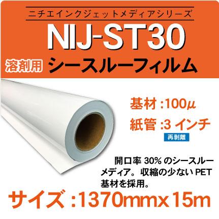 NIJ-ST30-1370x15m.jpg