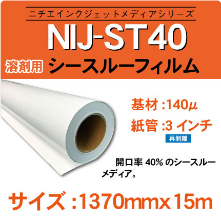 NIJ-ST40-1370x15m.jpg