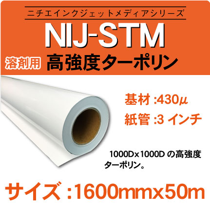 NIJ-STM-1600x50m.jpg