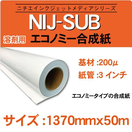 NIJ-SUB-1370x50m.jpg