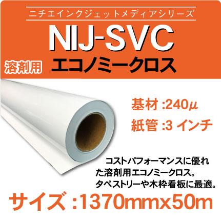 SVC-1370x50m