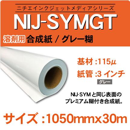 NIJ-SYMGT-1050x30m.jpg