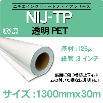 NIJ-TP-1300x30m.jpg