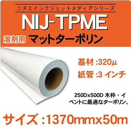 NIJ-TPME-1370x50m.jpg