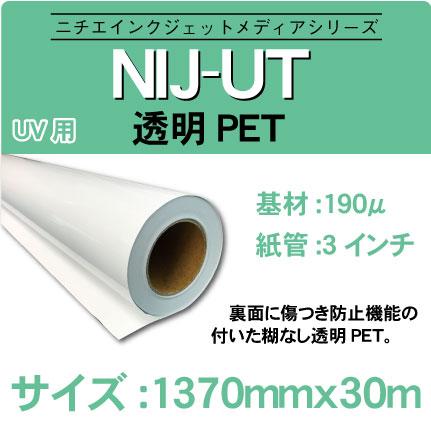 NIJ-UT-1370x30m.jpg