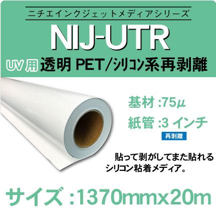 NIJ-UTR-1370x20m.jpg