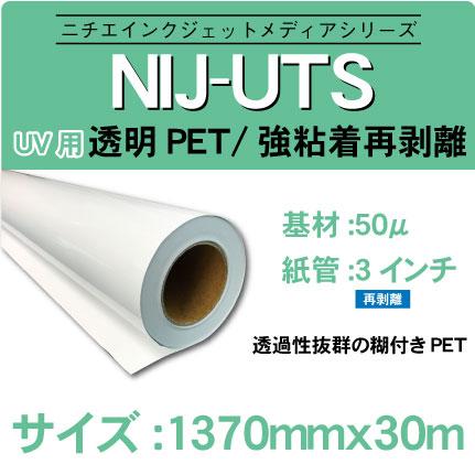 NIJ-UTS-1370x30m.jpg