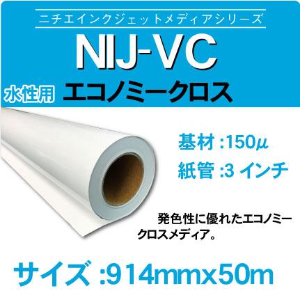 NIJ-VC-914x50m.jpg