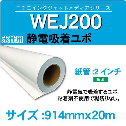 NIJ-WEJ200-914x20m.jpg