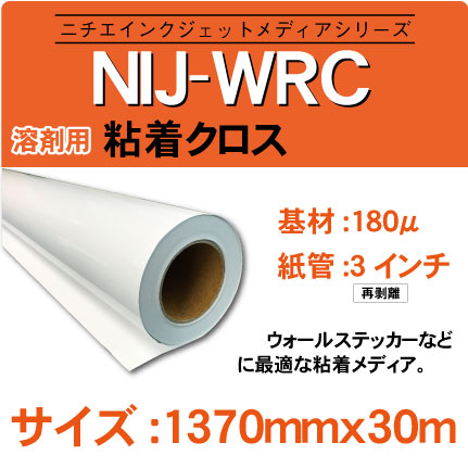 WRC-1370x30m.jpg