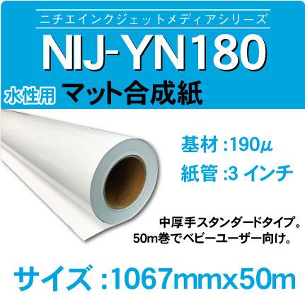 NIJ-YN180-1067x50m.jpg