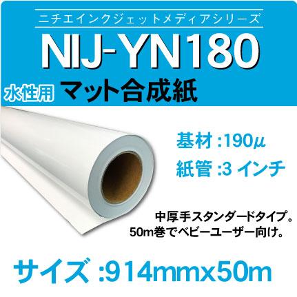 NIJ-YN180-914x50m.jpg