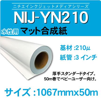 NIJ-YN210-1067x50m.jpg