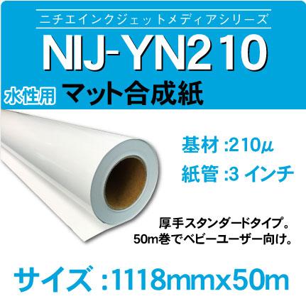 NIJ-YN210-1118x50m.jpg