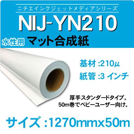 NIJ-YN210-1270x50m.jpg