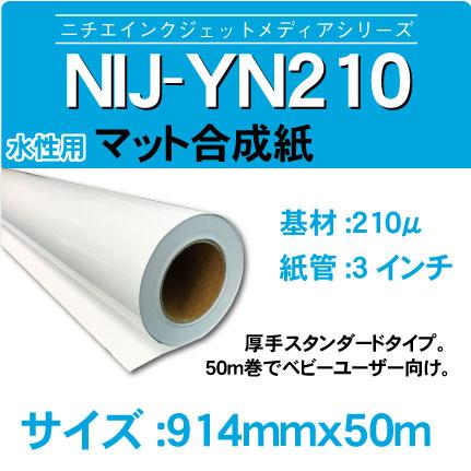 NIJ-YN210-914x50m.jpg