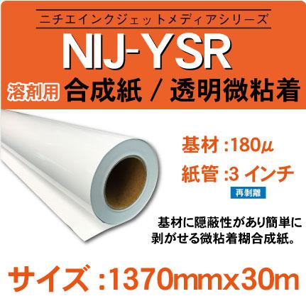 NIJ-YSR-1370x30m.jpg