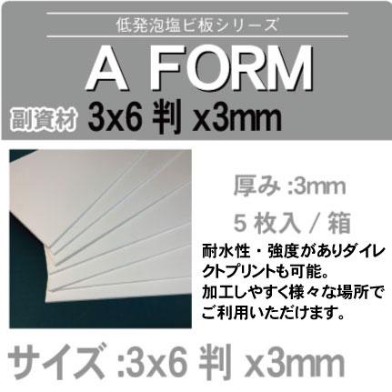afom3x6x3mm.jpg