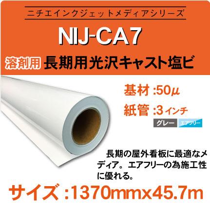 長期用 グロスキャスト塩ビ NIJ-CA7 1370x50m