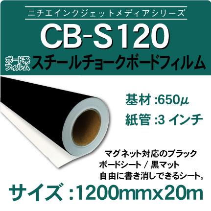 cb-s120-1200x20m