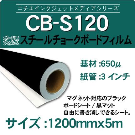 cb-s120-1200x5m
