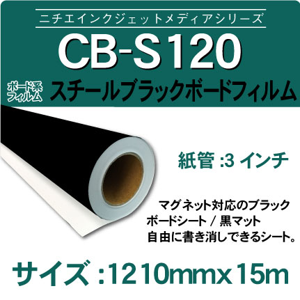 cb-s120-1210x15m