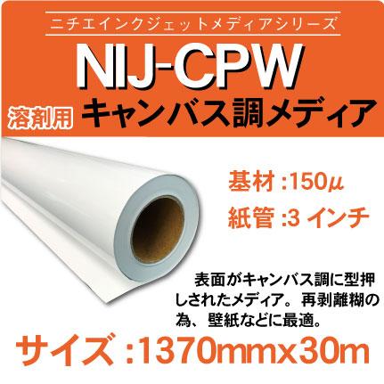 cpw-1370x30m