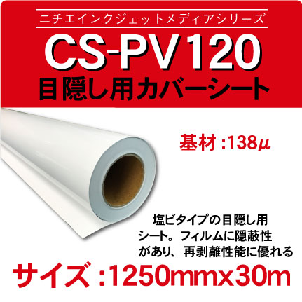 cs-pv120