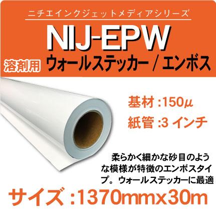 epw-1370x30m