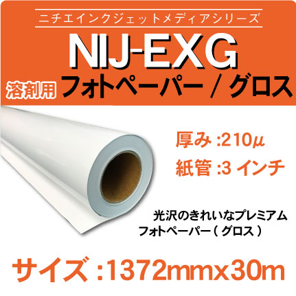 exg-1372x30m