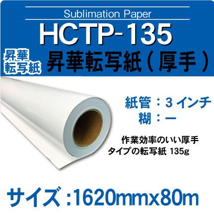 hctp-135-1620x80m